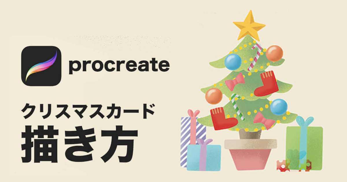 プロクリエイト クリスマスカード