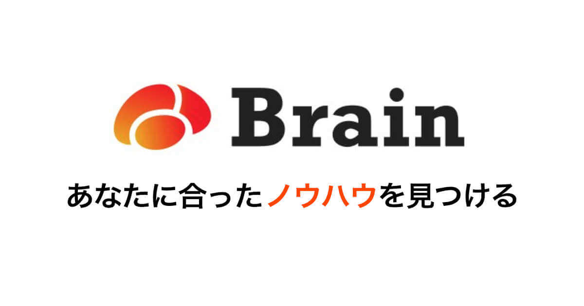 Brain アイキャッチ