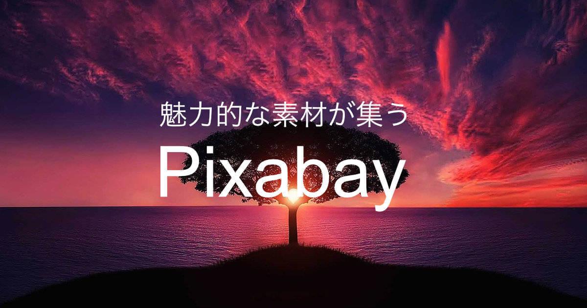 pixabay アイキャッチ