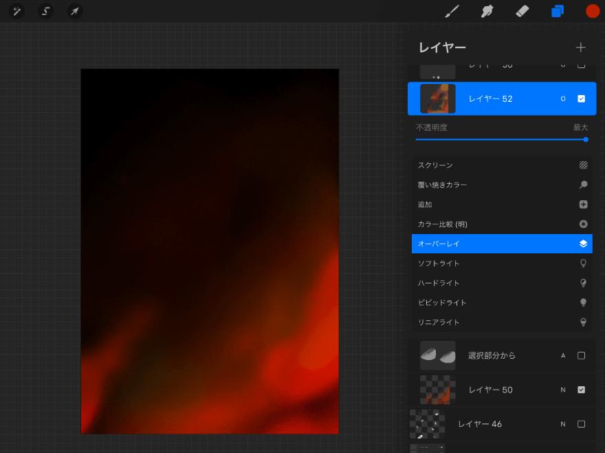 火の粉 背景